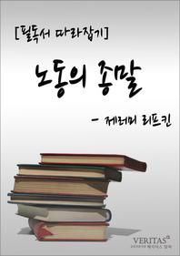 [필독서 따라잡기] 노동의 종말(제러미 리프킨)