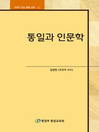 주제가 있는 통일 강좌 42-통일과 인문학(통일교육원 교육개발과)