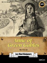 ANNE OF GREEN GABLES 빨간머리 앤(랭컴 주니어 클래식 18)