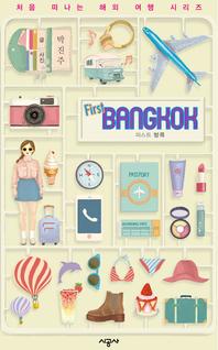 퍼스트 방콕 - 처음 떠나는 해외여행 1
