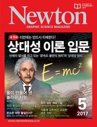 뉴턴 Newton 2017년 5월호