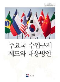 외교부 주요국 수입규제 제도와 대응방안