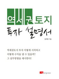 역세권토지 투자 설명서
