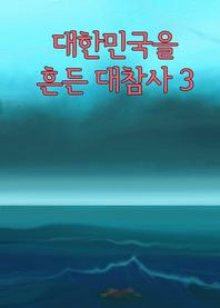 대한민국을 흔든 대참사 3 (삼풍백화점, 성수대교, 세월호)