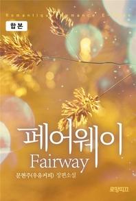 fairway(페어웨이)(전2권/완결)