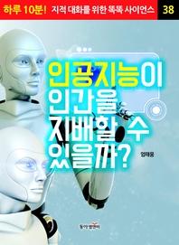 인공지능이 인간을 지배할 수 있을까?