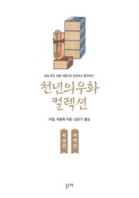 저생전 저백전 (천년의 우화 컬렉션 15)
