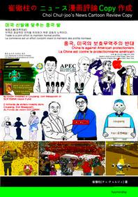 崔徹柱の ニュ-ス漫畵評論Copy作成