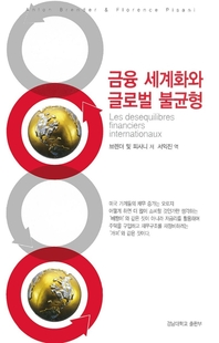 금융 세계화와 글로벌 불균형