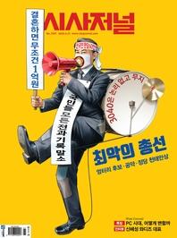 시사저널 2020년 04월 1591호 (주간지)