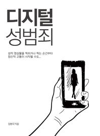 디지털성범죄