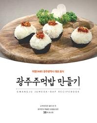 광주주먹밥 만들기