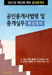 2021년 제32회 대비 공인중개사법령 및 중개실무 (핵심정리)