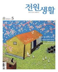 전원생활 2021년 05월호