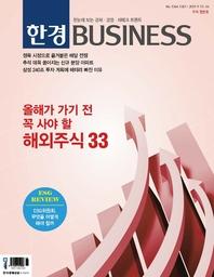 한경 BUSINESS 1346-1347호 (추석 합본호)