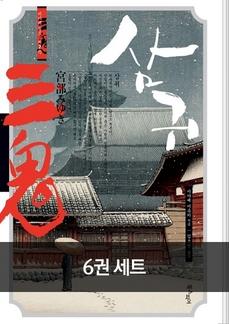 미시마야 시리즈 6권 세트