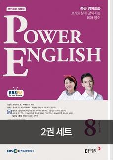 POWER ENGLISH(EBS 방송교재 2021년 8월 + 2021년 7월)