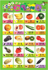 차일드 과일과 채소(벽보)