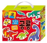 아이신나 두 조각 퍼즐 메모리 게임: 공룡