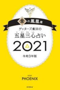 ゲッタ-ズ飯田の五星三心占い 2021金の鳳凰座