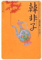 韓非子 中國の古典