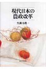 現代日本の農政改革