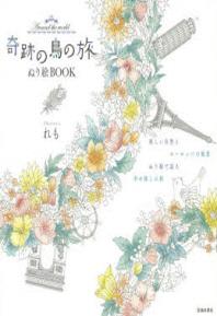 奇跡の鳥の旅ぬり繪BOOK AROUND THE WORLD