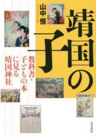 靖國の子 敎科書.子どもの本に見る靖國神社