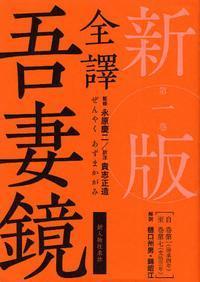 全譯吾妻鏡 第1卷
