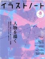 イラストノ-ト 8