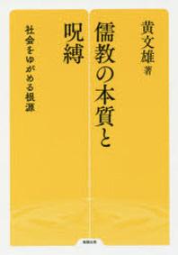 儒敎の本質と呪縛 社會をゆがめる根源
