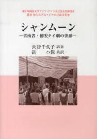 シャンム-ン 雲南省.德宏タイ劇の世界