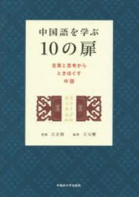中國語を學ぶ10の扉 言葉と思考からときほぐす中國