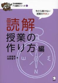日本語敎師の7つ道具シリ-ズ 今さら聞けない授業のキホン 5