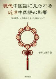 現代中國語に見られる近世中國語の影響 「紅樓夢」と「儒林外史」を資料として