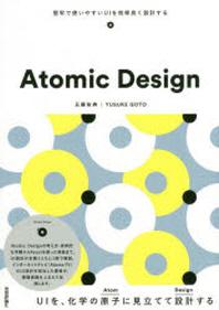 ATOMIC DESIGN 堅牢で使いやすいUIを效率良く設計する