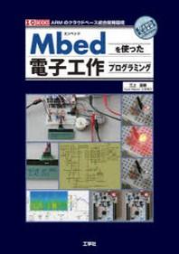 MBEDを使った電子工作プログラミング ARMのクラウドベ-ス統合開發環境