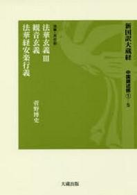 新國譯大藏經 中國撰述部1-5