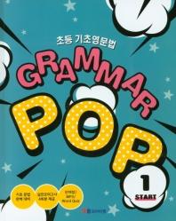 초등 기초영문법 Grammar Pop. 1: Start
