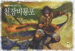 천잠비룡포. 7: 용제