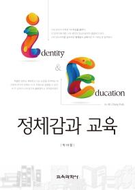 정체감과 교육