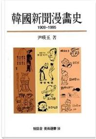 한국신문만화사 1909-1995(열화당미술선서 50)