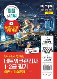 이기적 네트워크관리사 1·2급 필기(이론+기출문제)(2021)