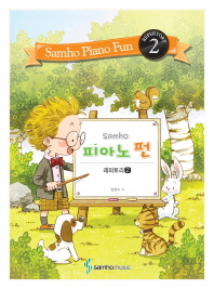 Samho 피아노 펀: 레퍼토리. 2