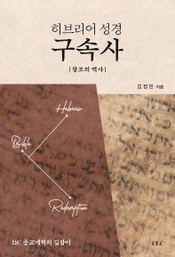 히브리어 성경 구속사: 창조의 역사