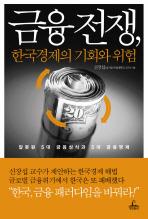 금융 전쟁 : 한국경제의 기회와 위험
