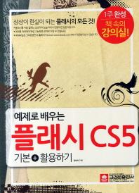예제로 배우는 플래시 CS5 기본 활용하기