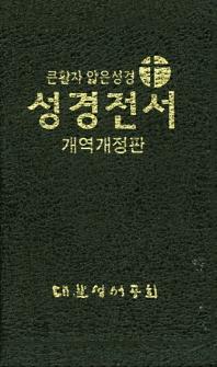 성경전서(포켓)(NKR27THZ)(가죽)