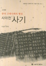 중국 고대사회의 형성 사마천 사기