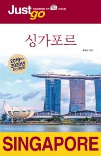 저스트고 싱가포르(2019~2020)